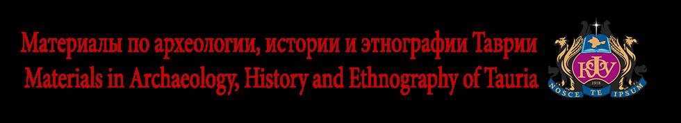 Материалы по археологии, истории и этнографии Таврии